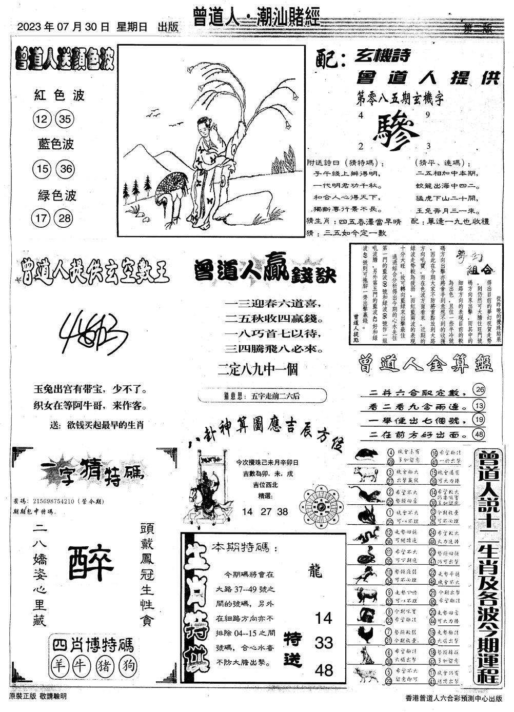 085期潮汕赌经B(黑白)