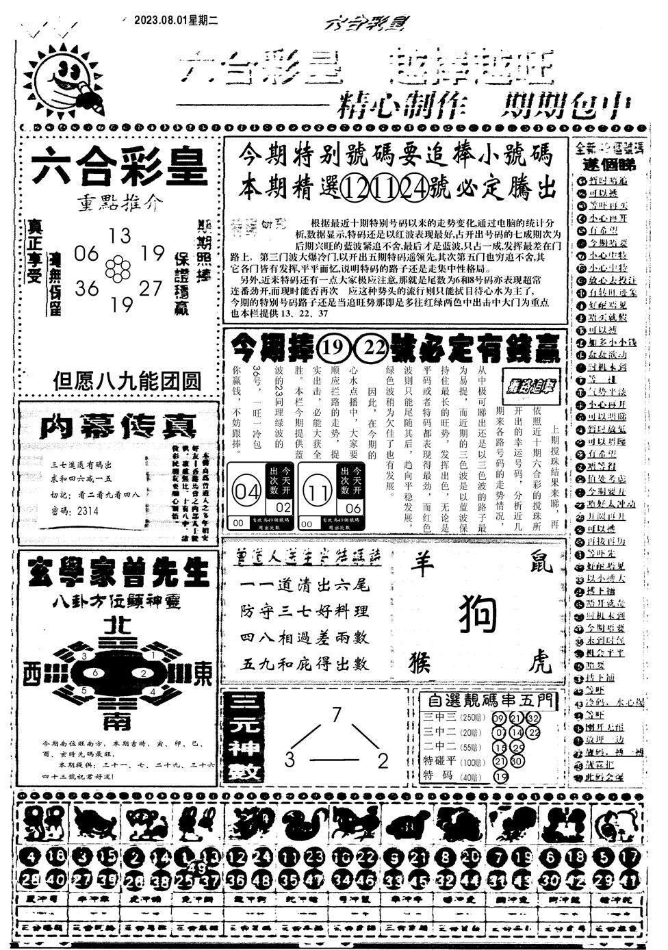 085期六合彩皇B(黑白)