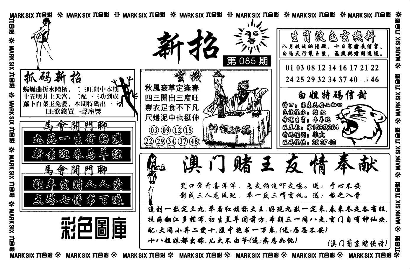 085期诸葛新招(黑白)