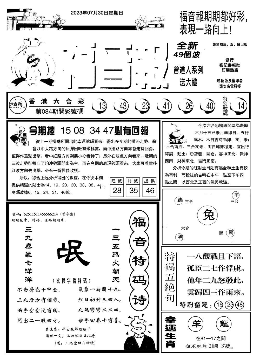 085期福音报A(黑白)