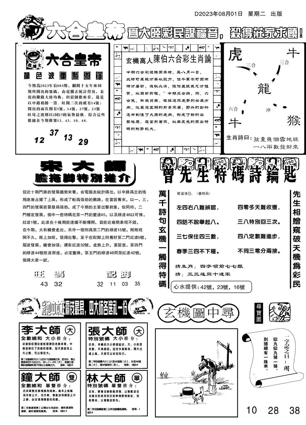 085期六合皇帝B(黑白)