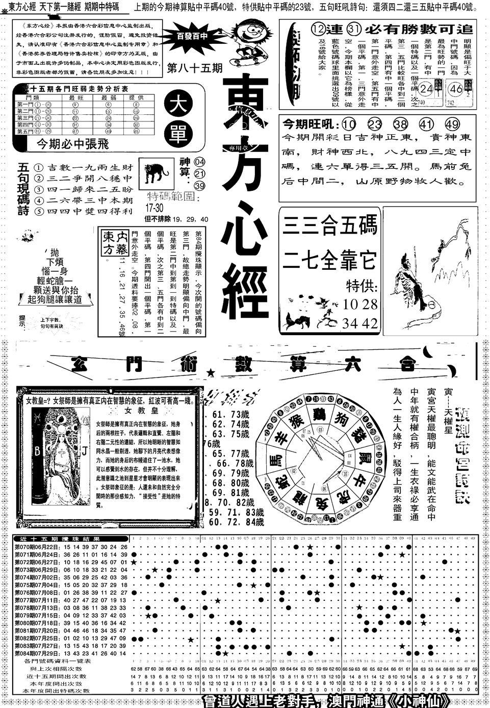 085期东方心经A(黑白)