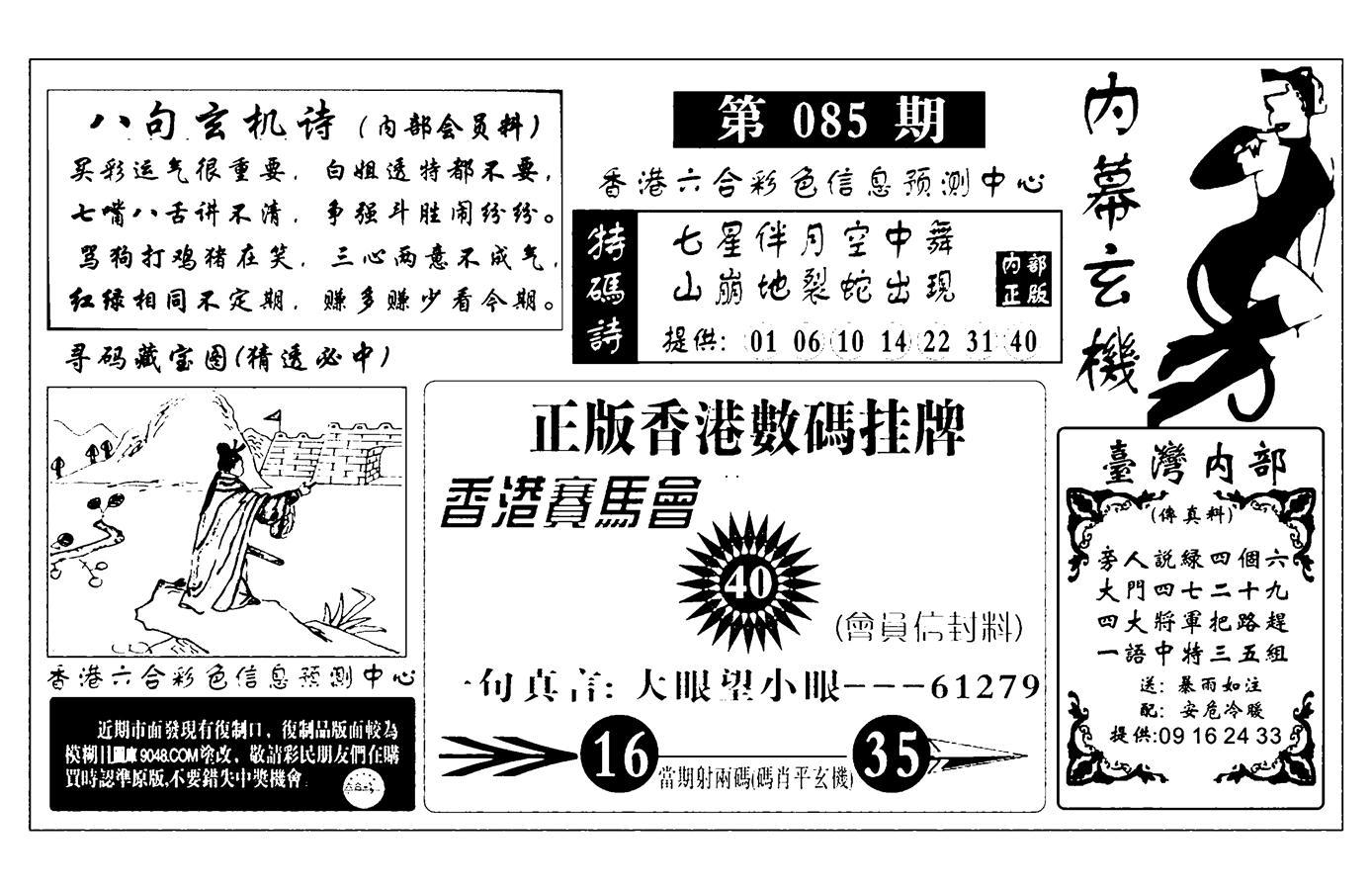 085期内幕玄机报(黑白)