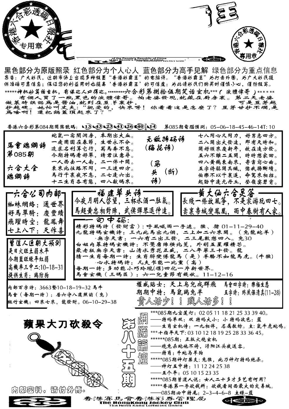 085期大刀彩霸王A(黑白)