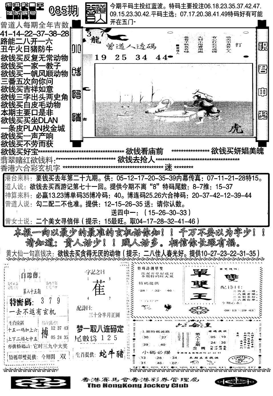 085期另大刀彩综合B(黑白)