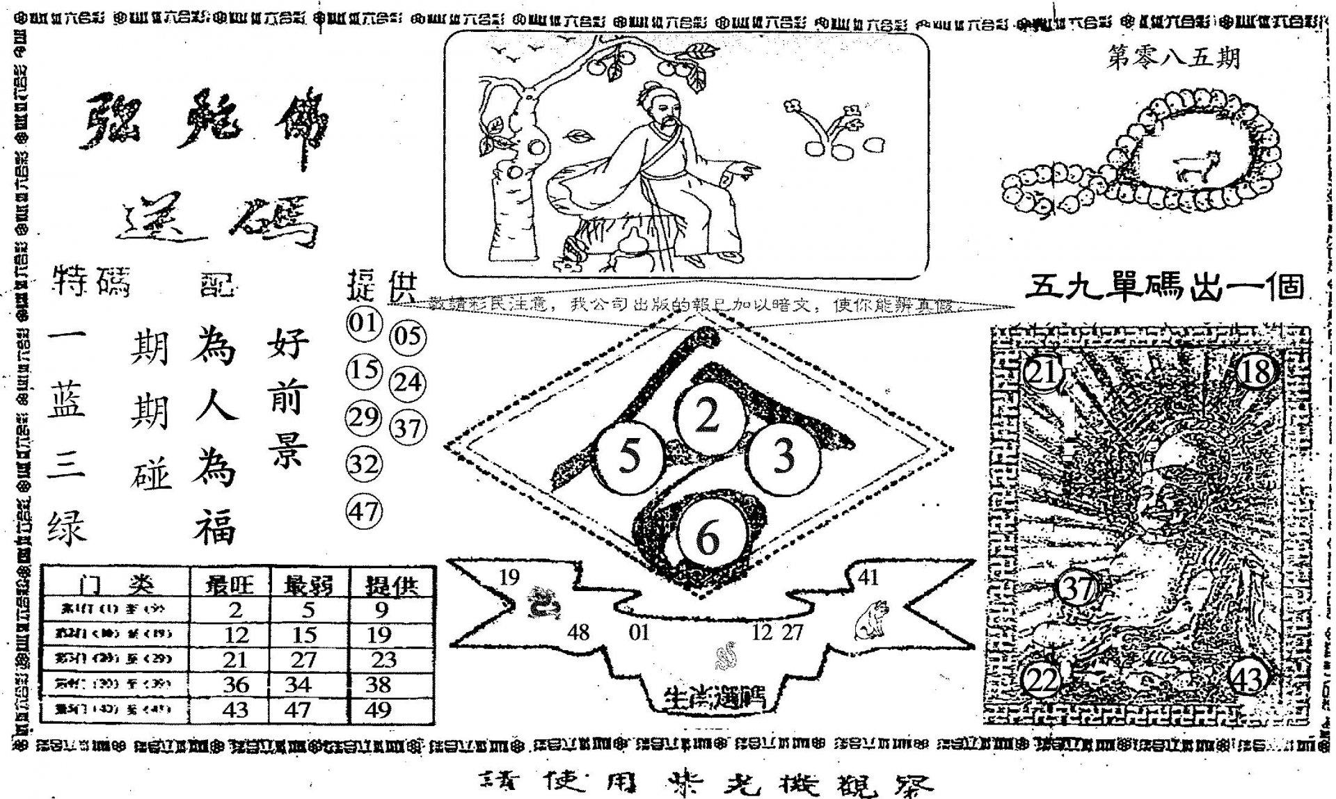 085期老弥驼(黑白)