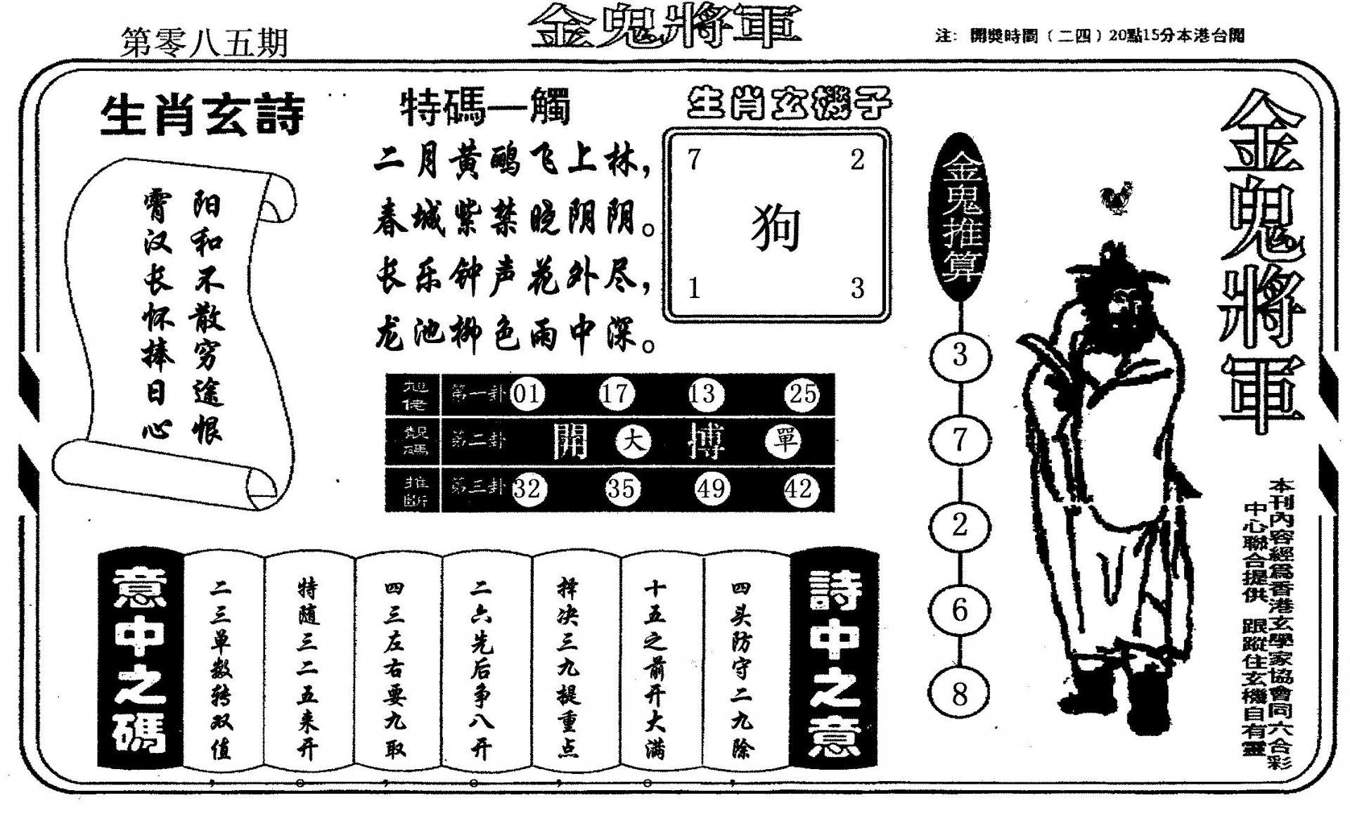 085期老版金鬼将军(黑白)