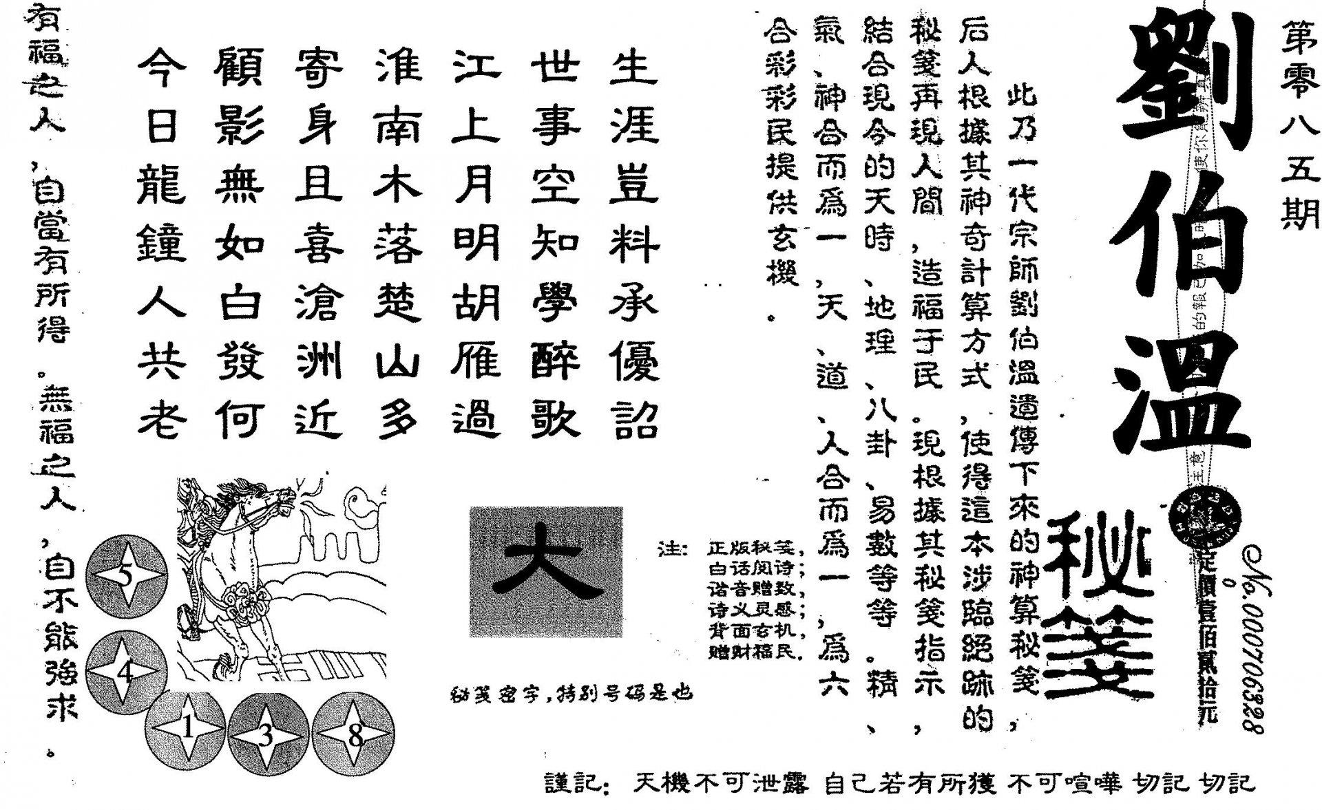 085期老版刘伯温(黑白)