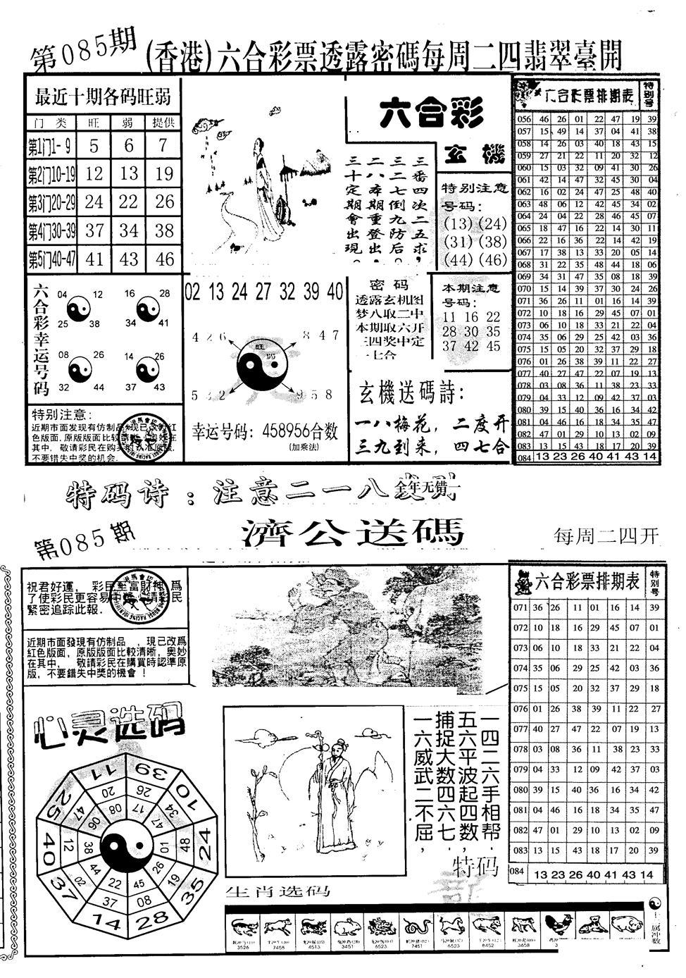 085期中版小四合A(黑白)