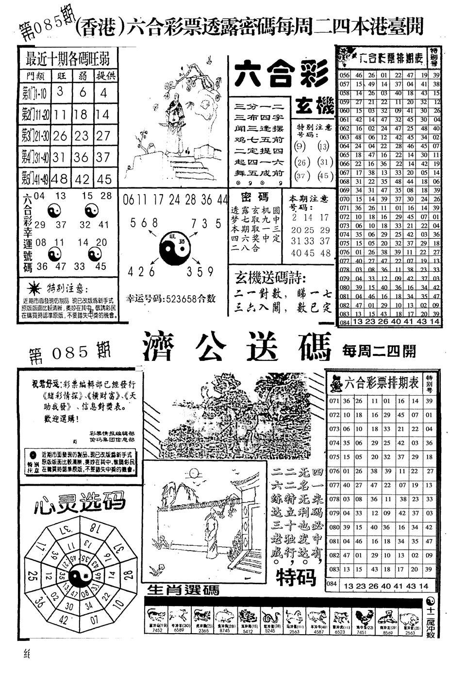 085期老版梅花四合B(黑白)