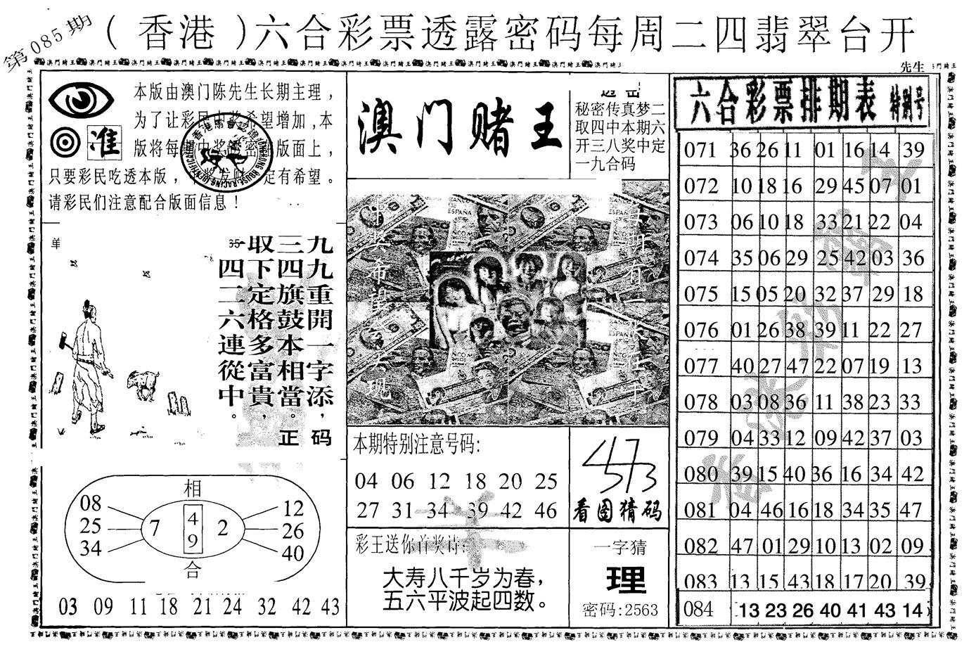 085期老版澳门堵王B(黑白)