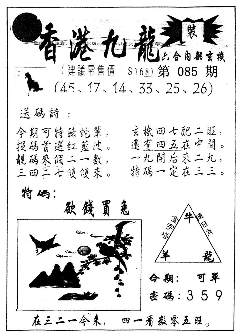 085期另版九龙内幕B(黑白)