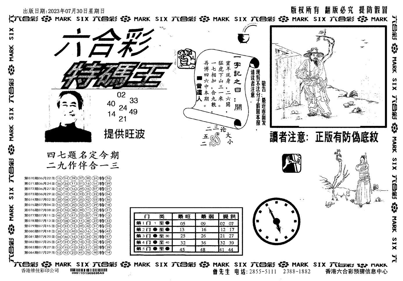 085期另版特码王(黑白)