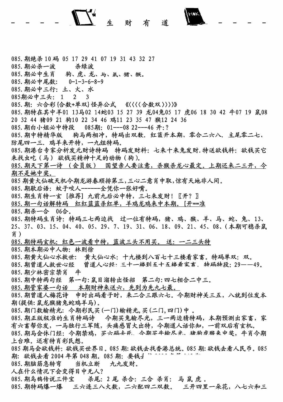 085期生财有道A(独家料)(黑白)