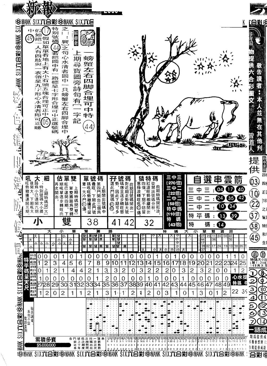 085期假新报跑狗A(黑白)