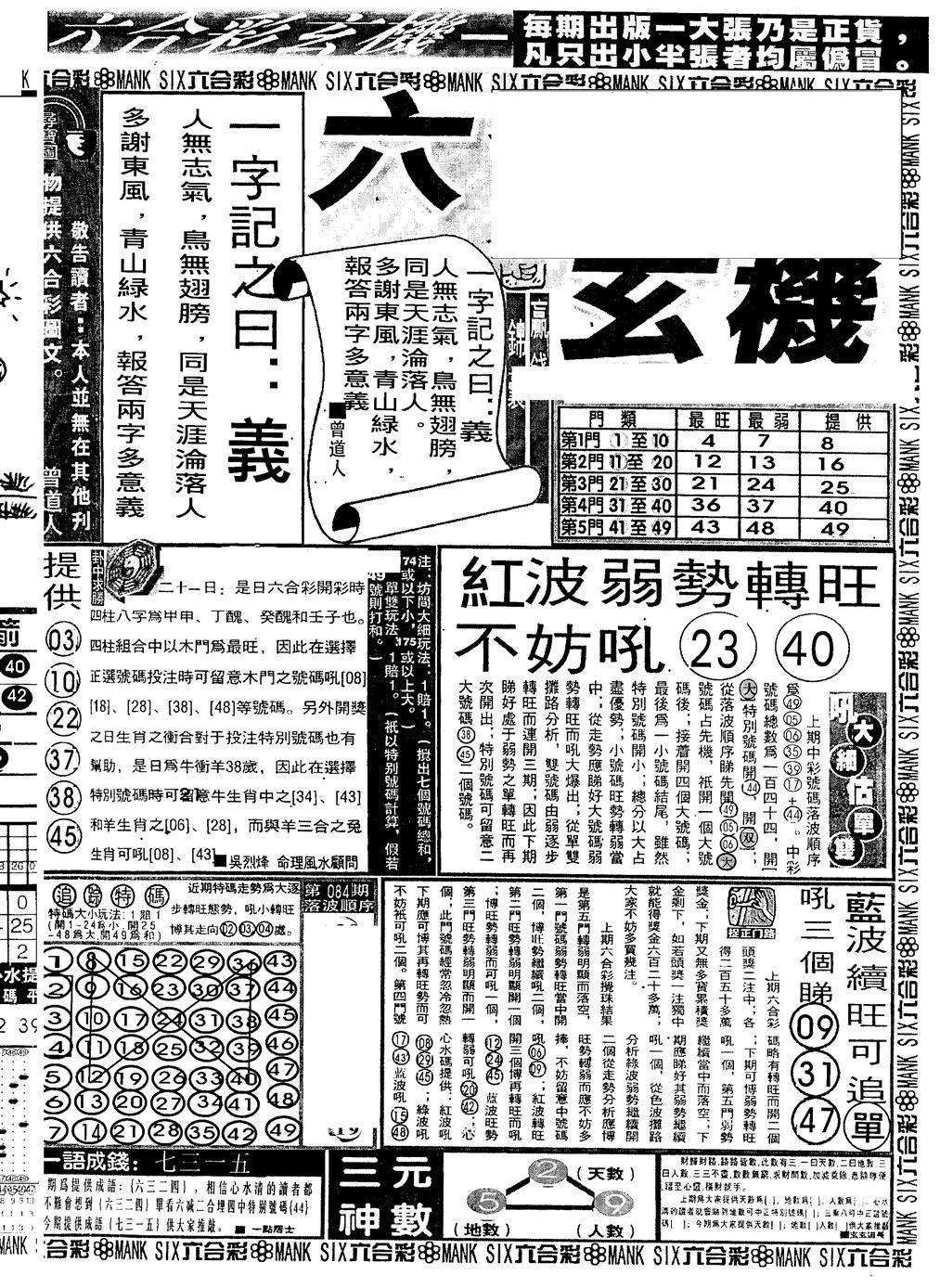 085期假新报跑狗B(黑白)