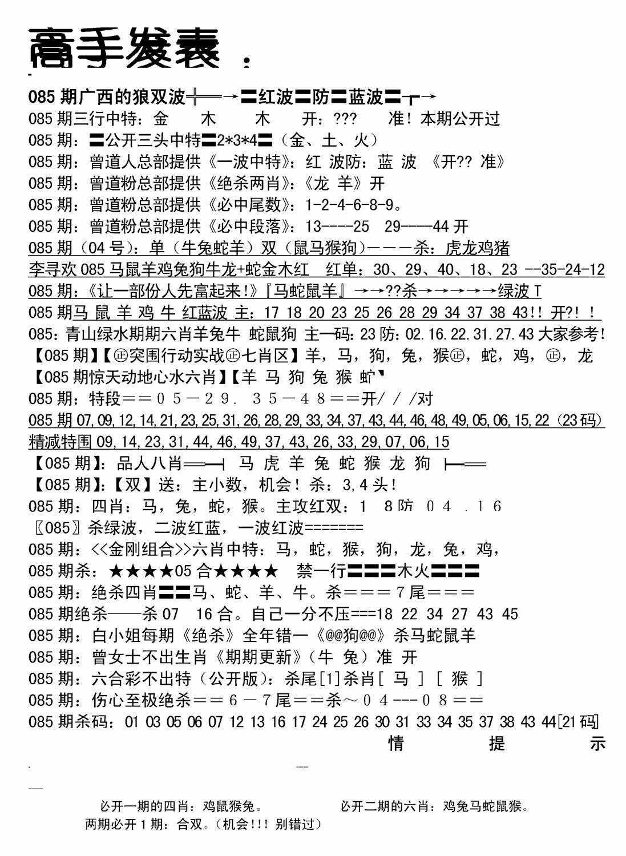 085期高手发表(黑白)