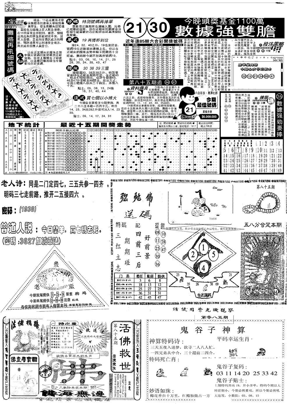 085期当日报-3(黑白)