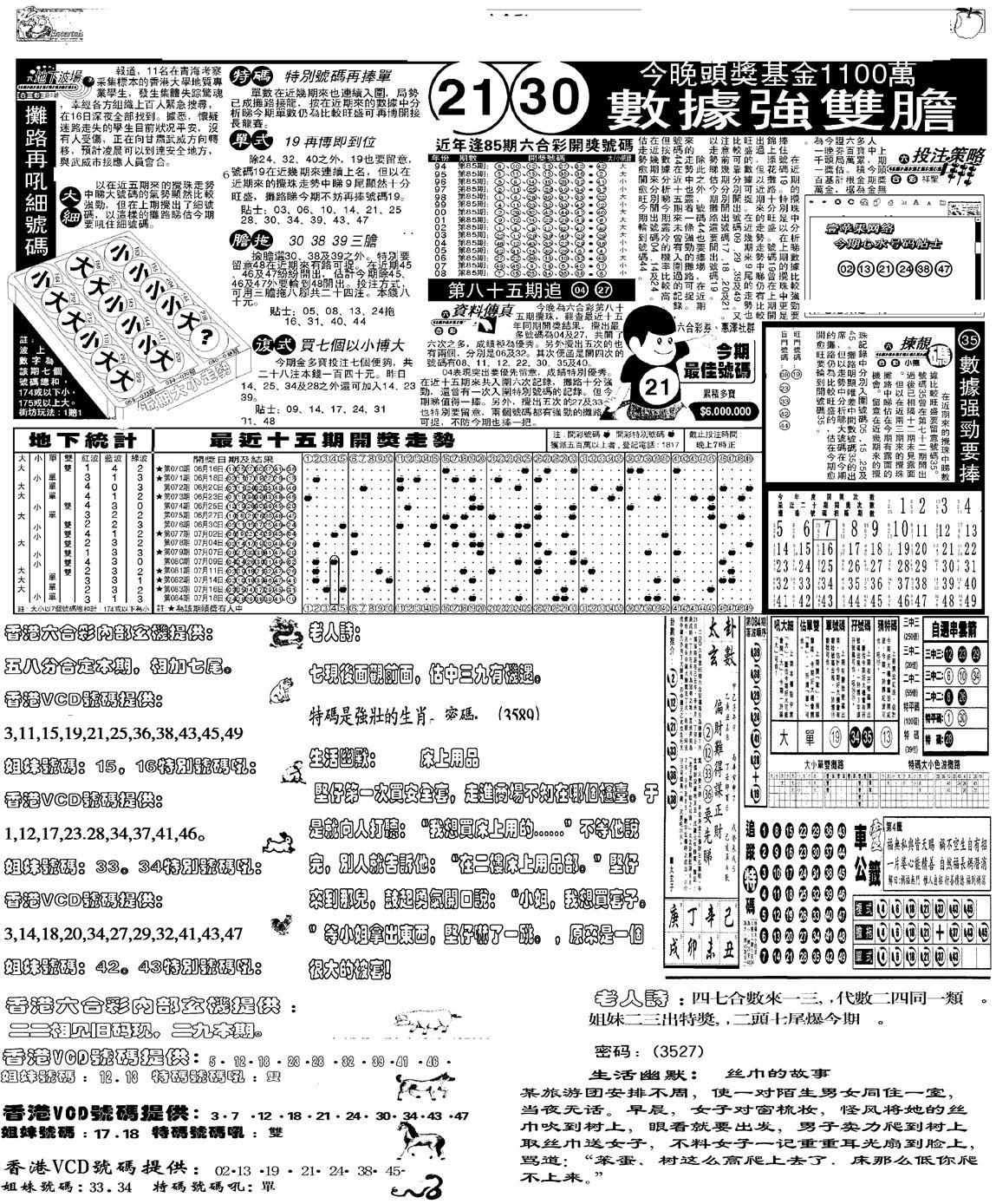 085期当日报-5(黑白)