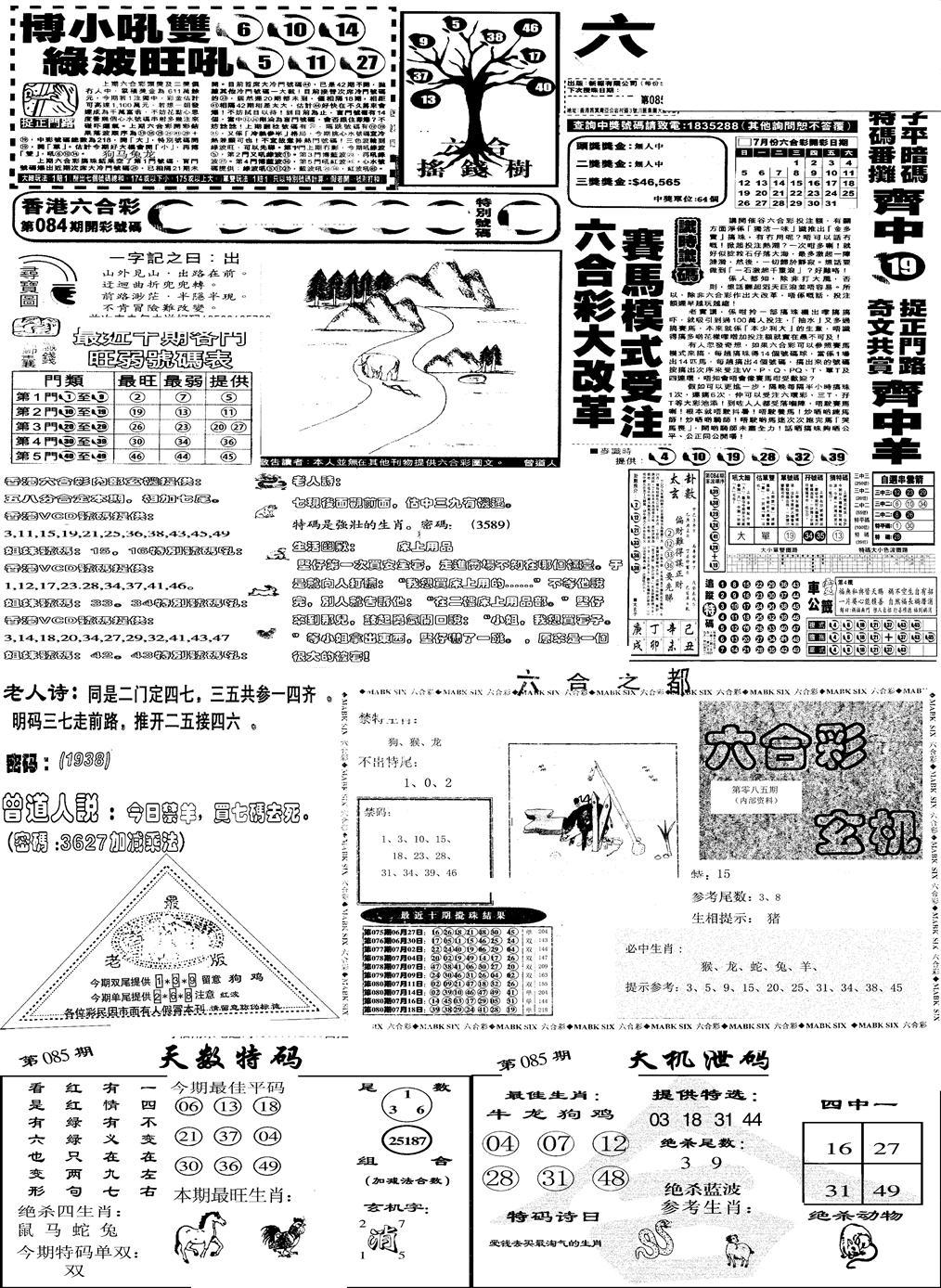 085期当日报-6(黑白)