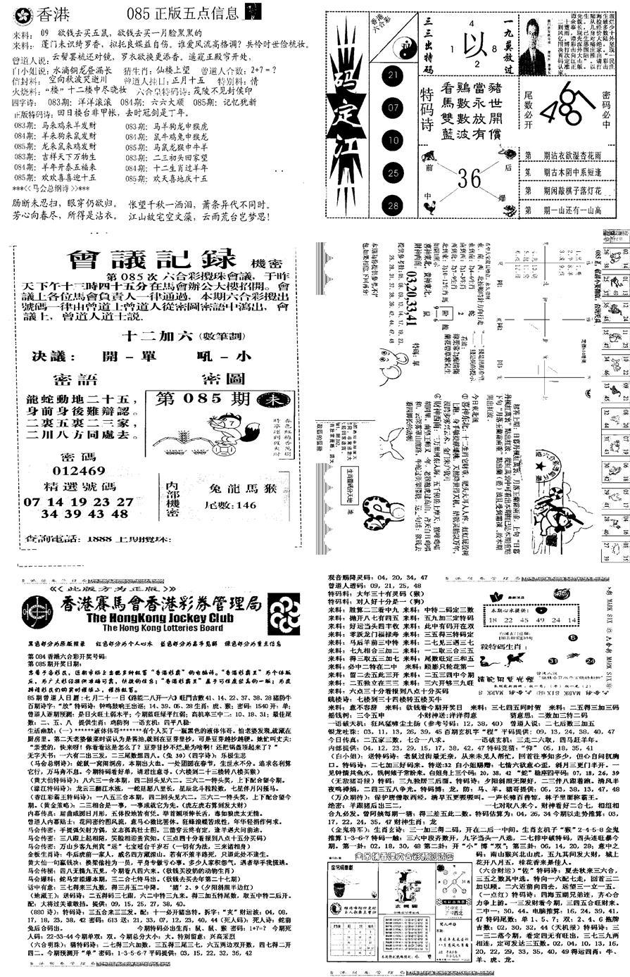 085期当日报-8(黑白)