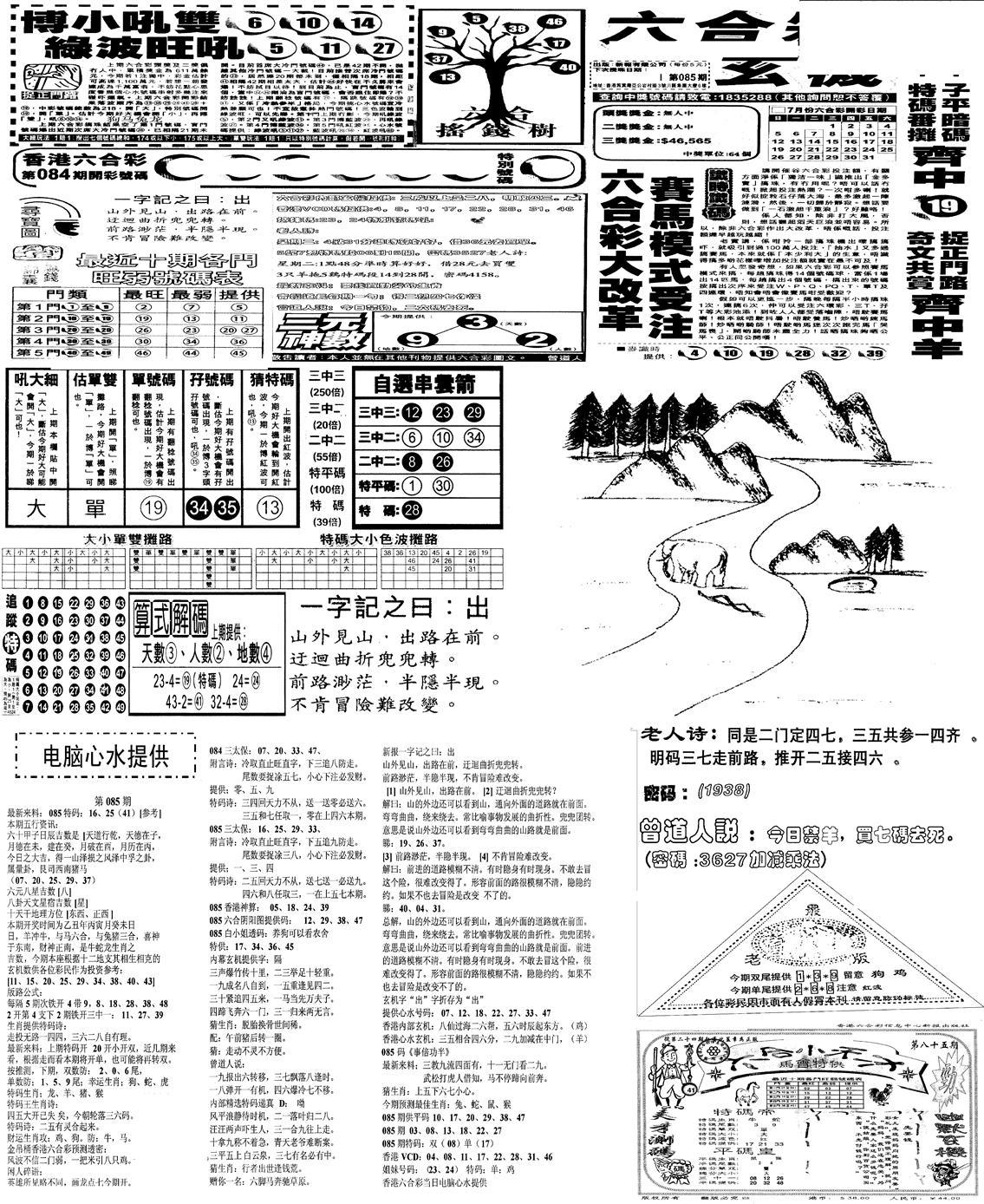 085期当日报-10(黑白)
