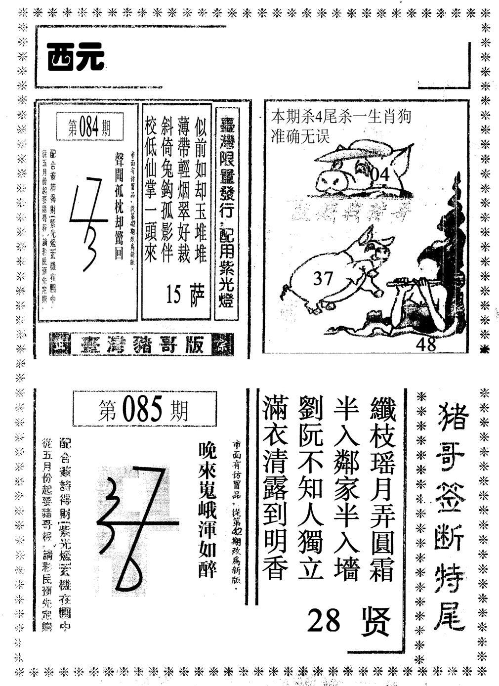 085期猪哥段特尾(黑白)
