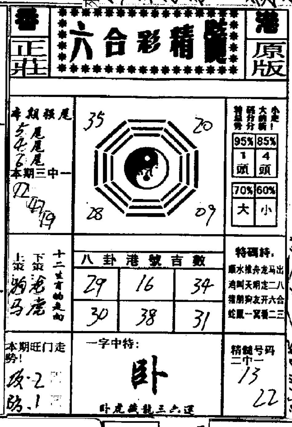 085期六合精髓(黑白)