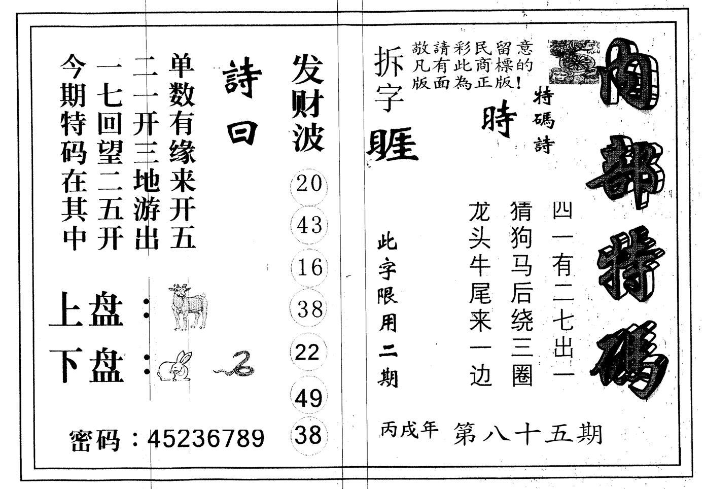 085期另版内部特码(黑白)