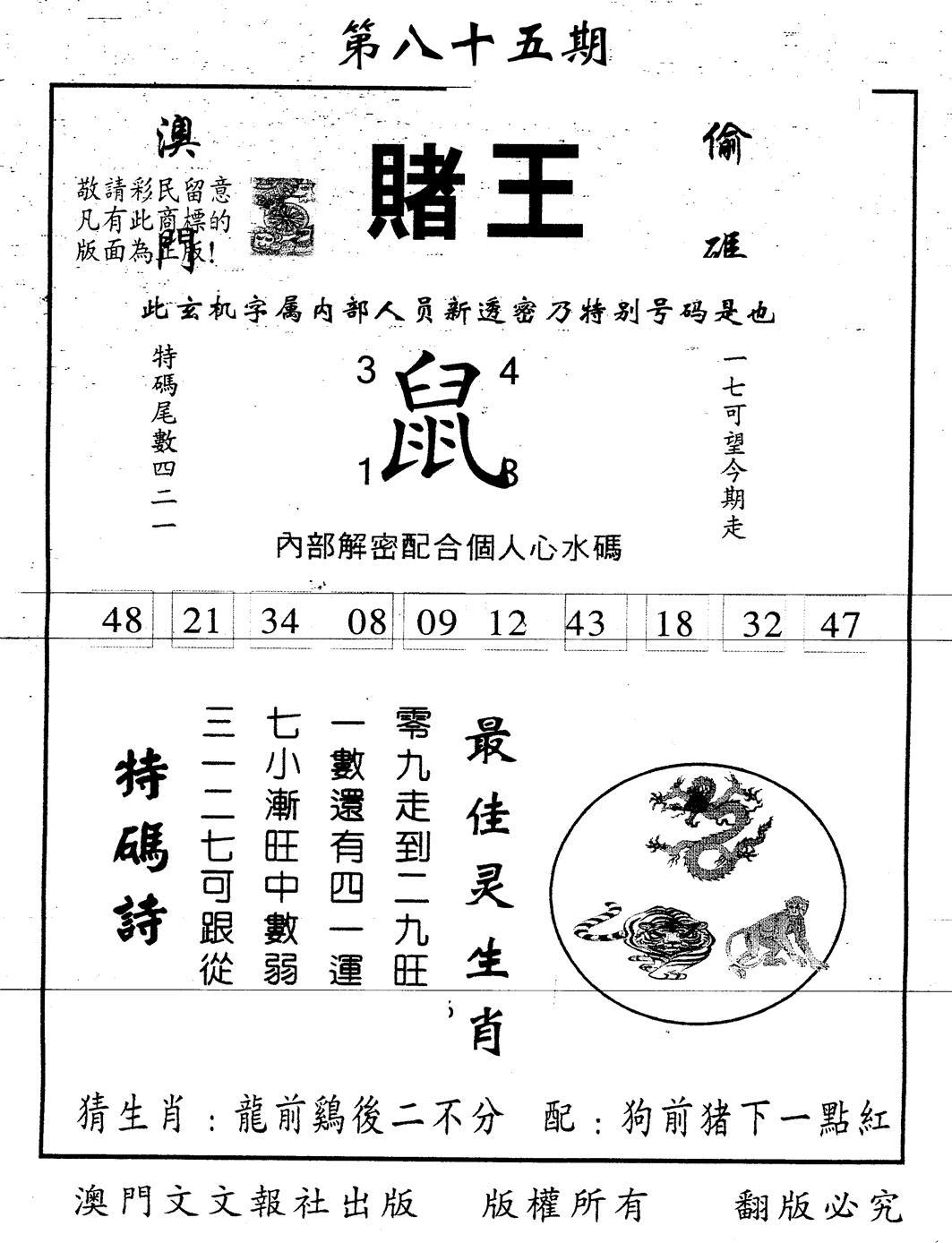 085期另版赌王(黑白)