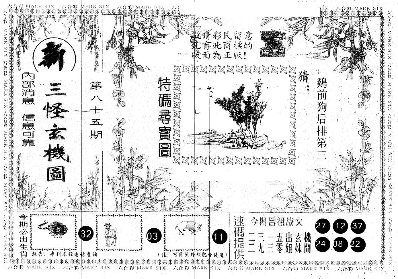 085期另版新三怪(黑白)