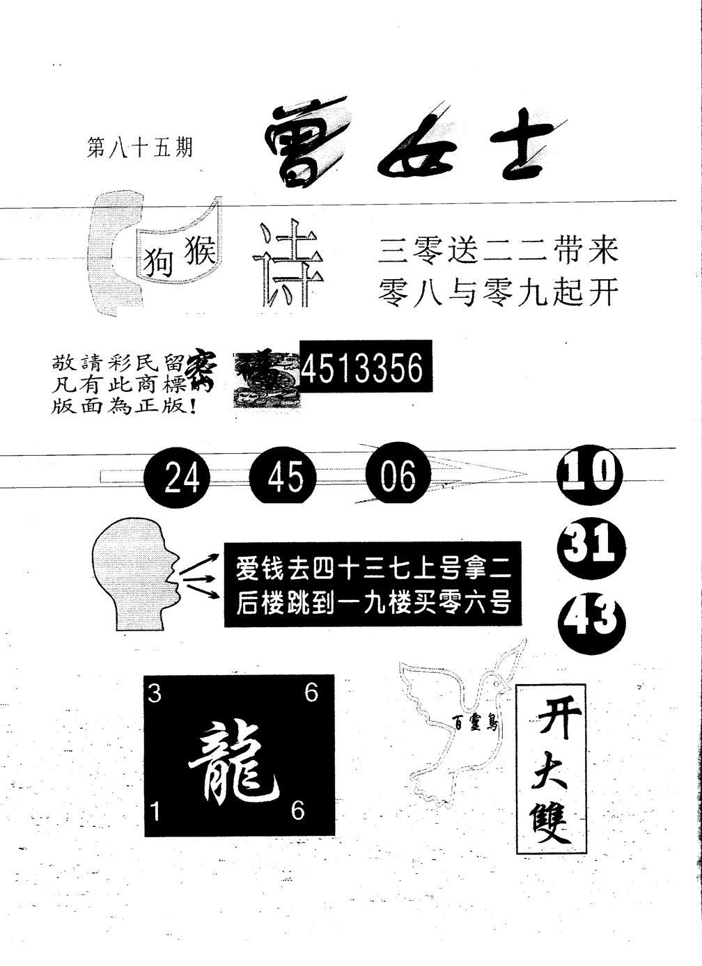 085期另版曾女士百灵鸟(黑白)