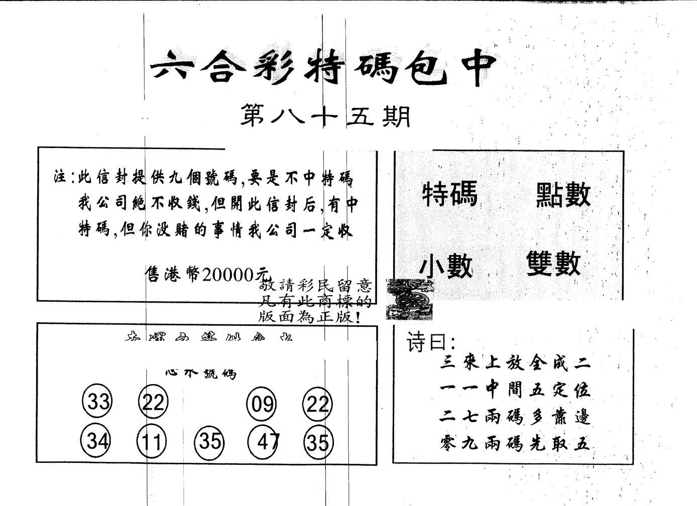 085期另版2000包中特(黑白)