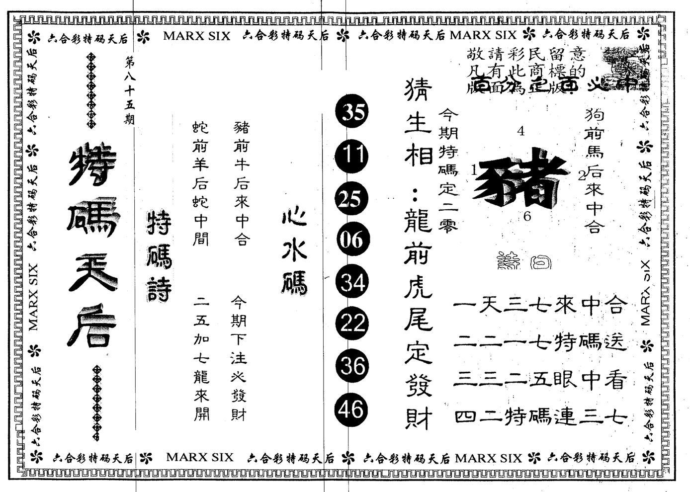 085期另版特码天后(黑白)