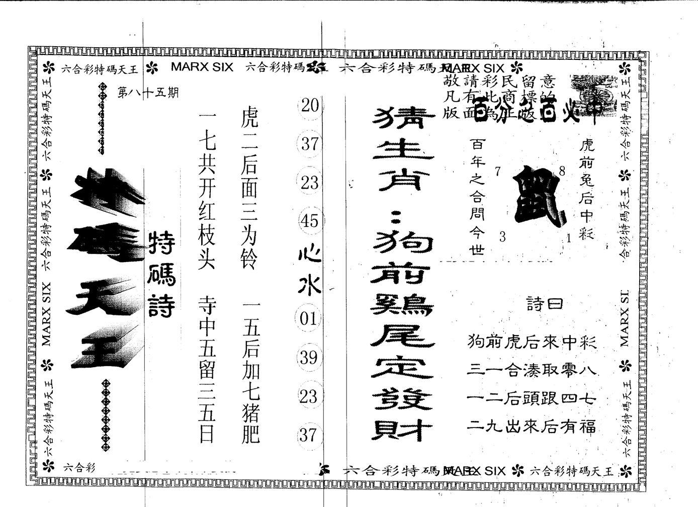 085期另版特码天王(黑白)