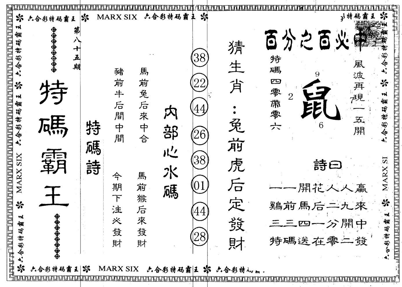 085期另版特码霸王(黑白)