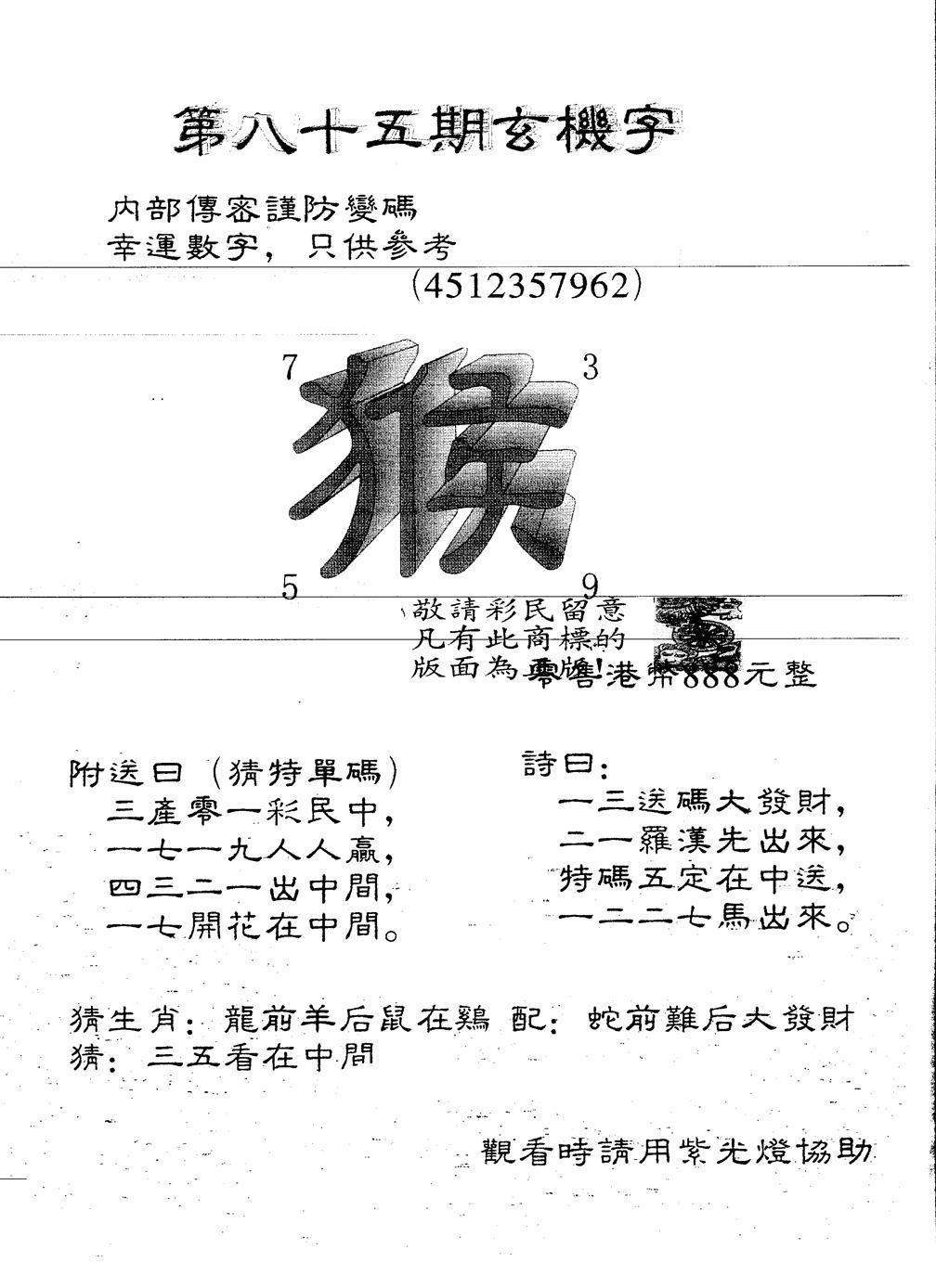 085期另版888玄机字(黑白)