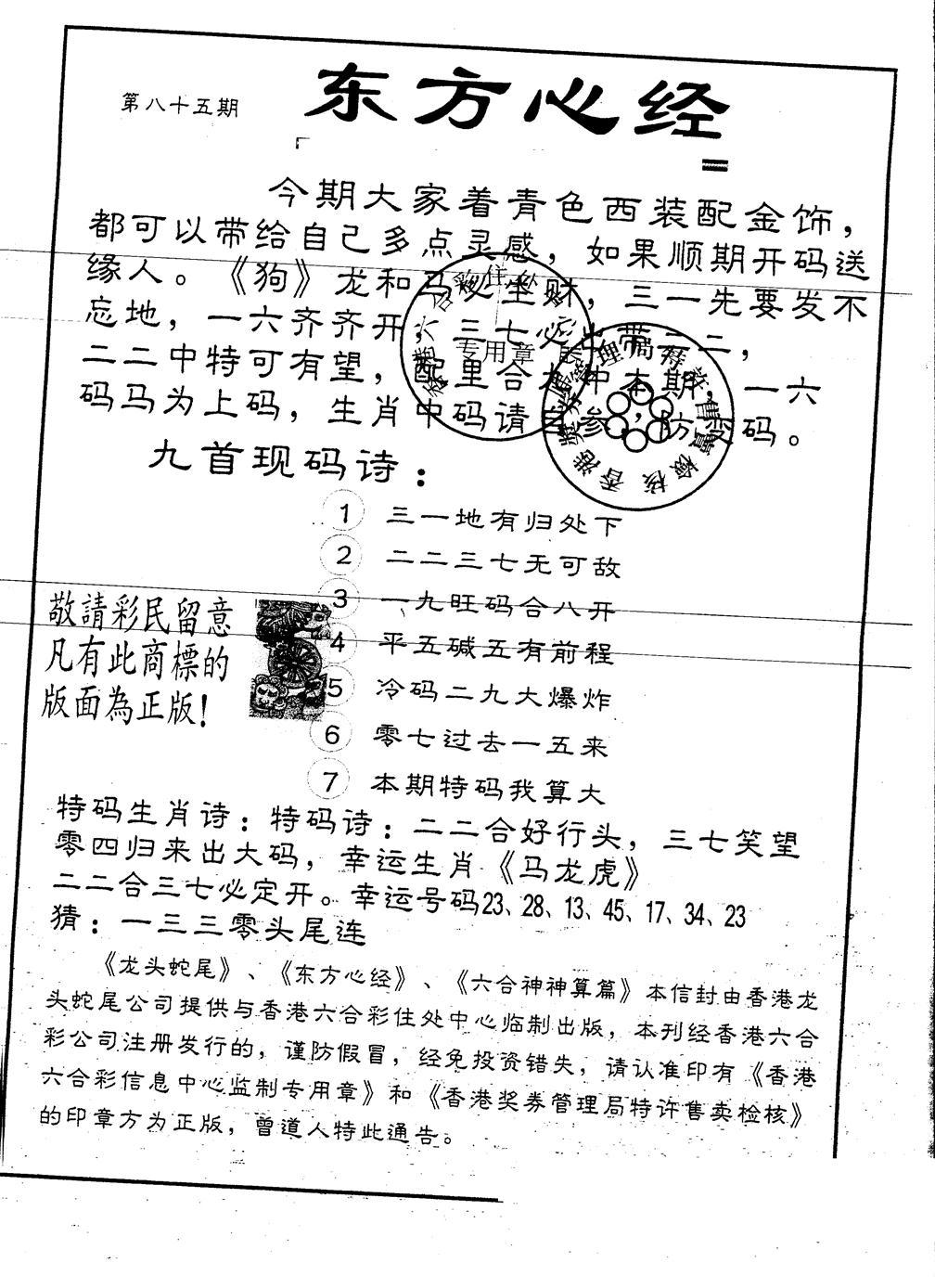 085期另版东方心经(黑白)