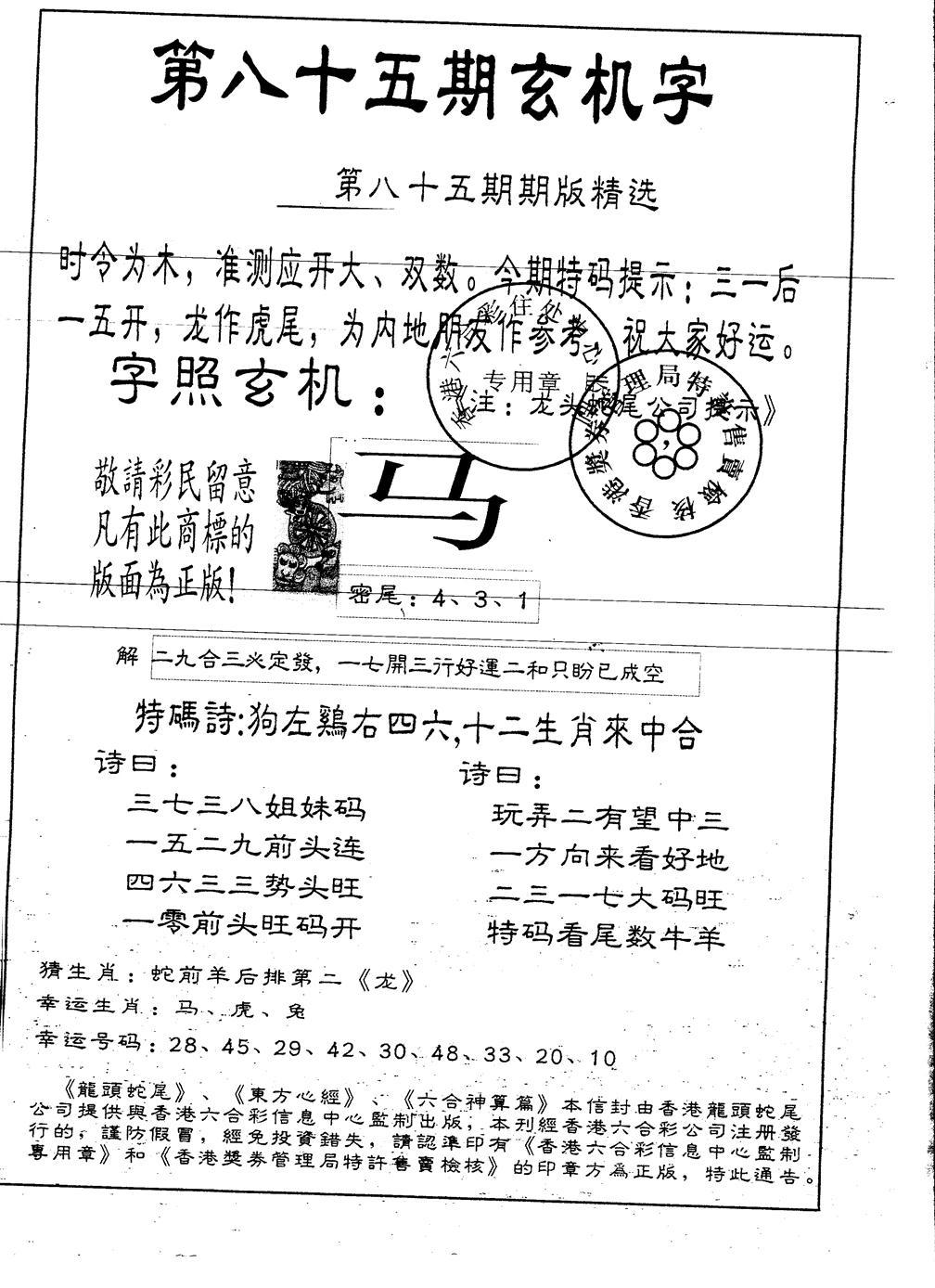 085期另版加印玄机字(黑白)
