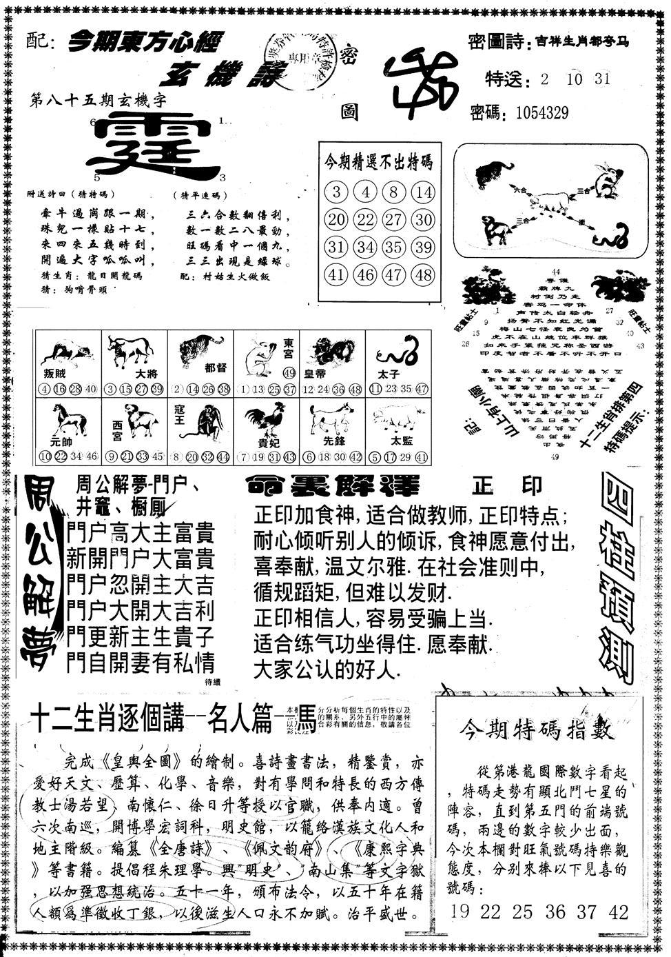 085期另版东方心经B(黑白)