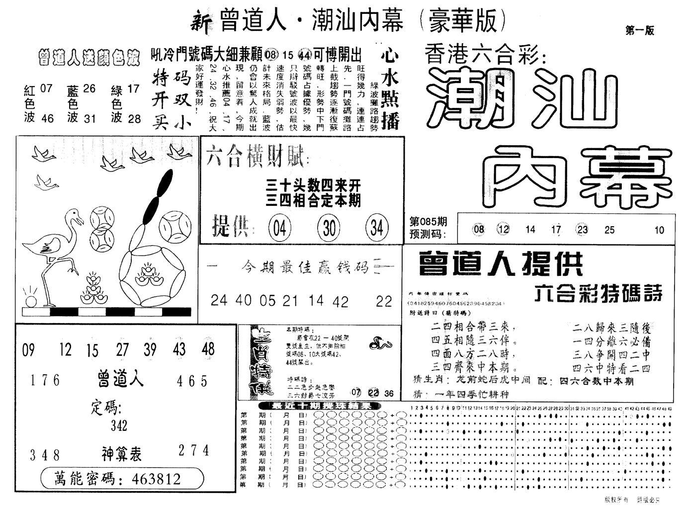 085期另版潮汕赌经濠华版A(黑白)