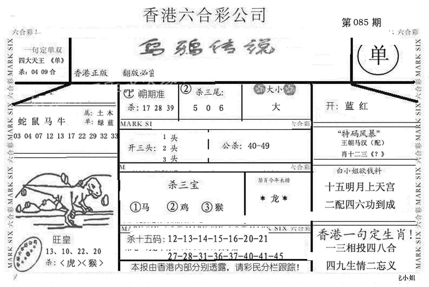 085期乌鸦传说(黑白)