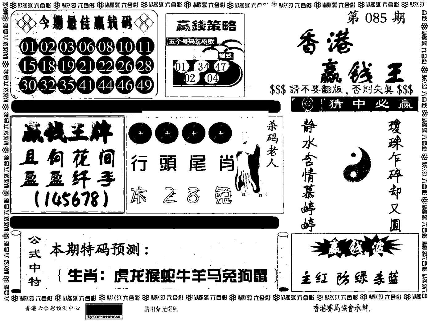 085期九龙赢钱料(黑白)