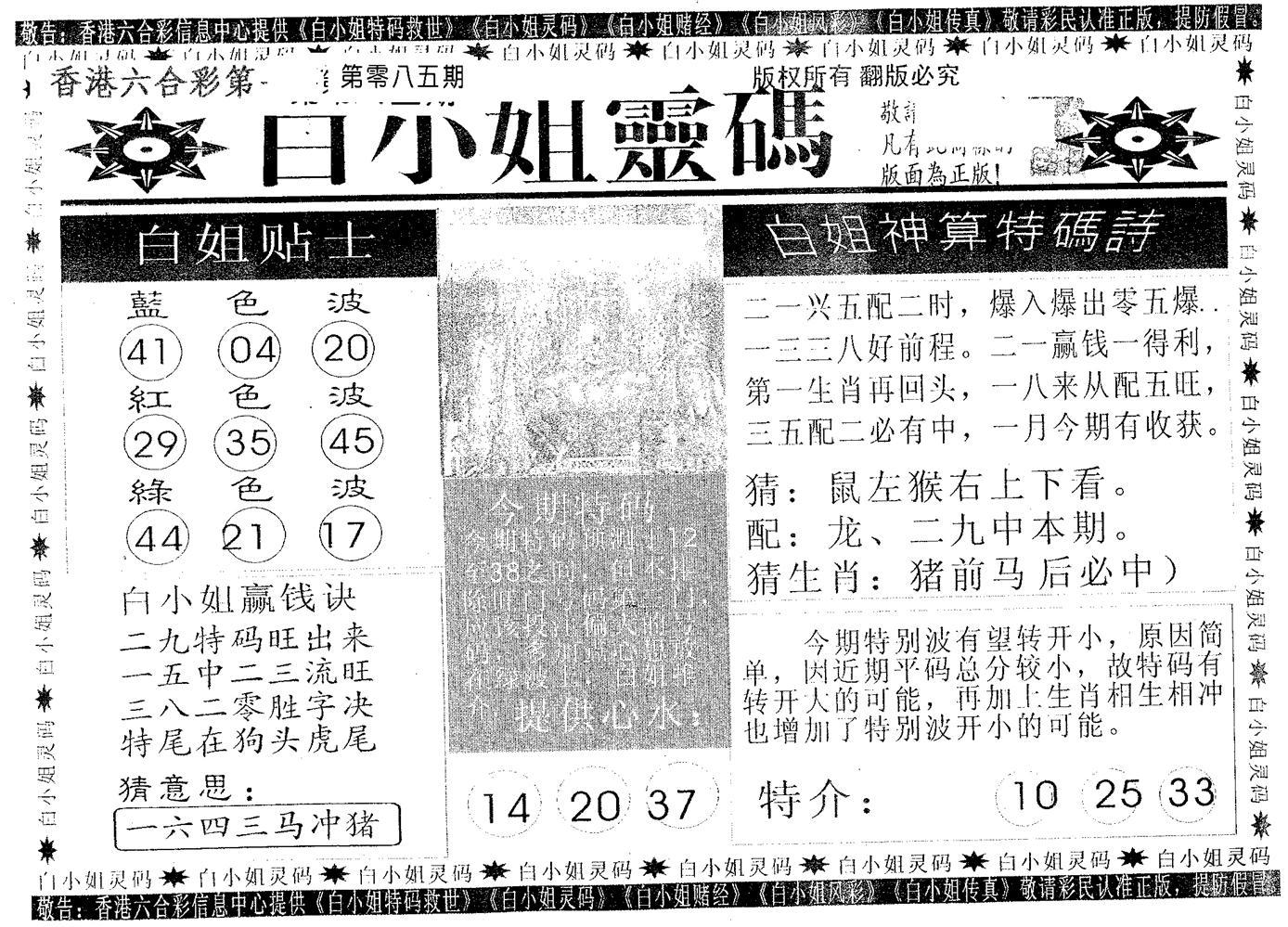 085期白姐灵码(黑白)