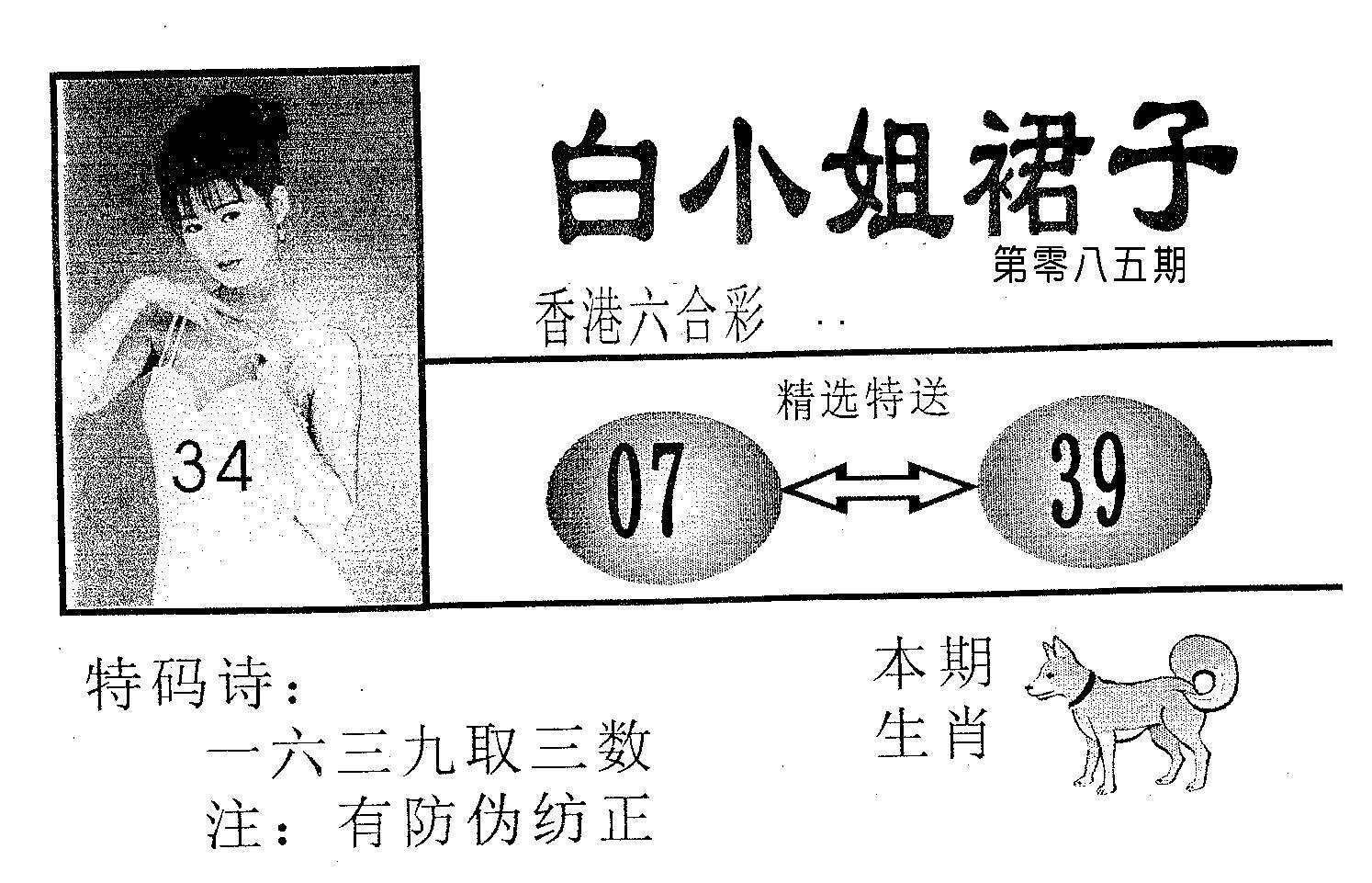 085期白姐裙子(黑白)