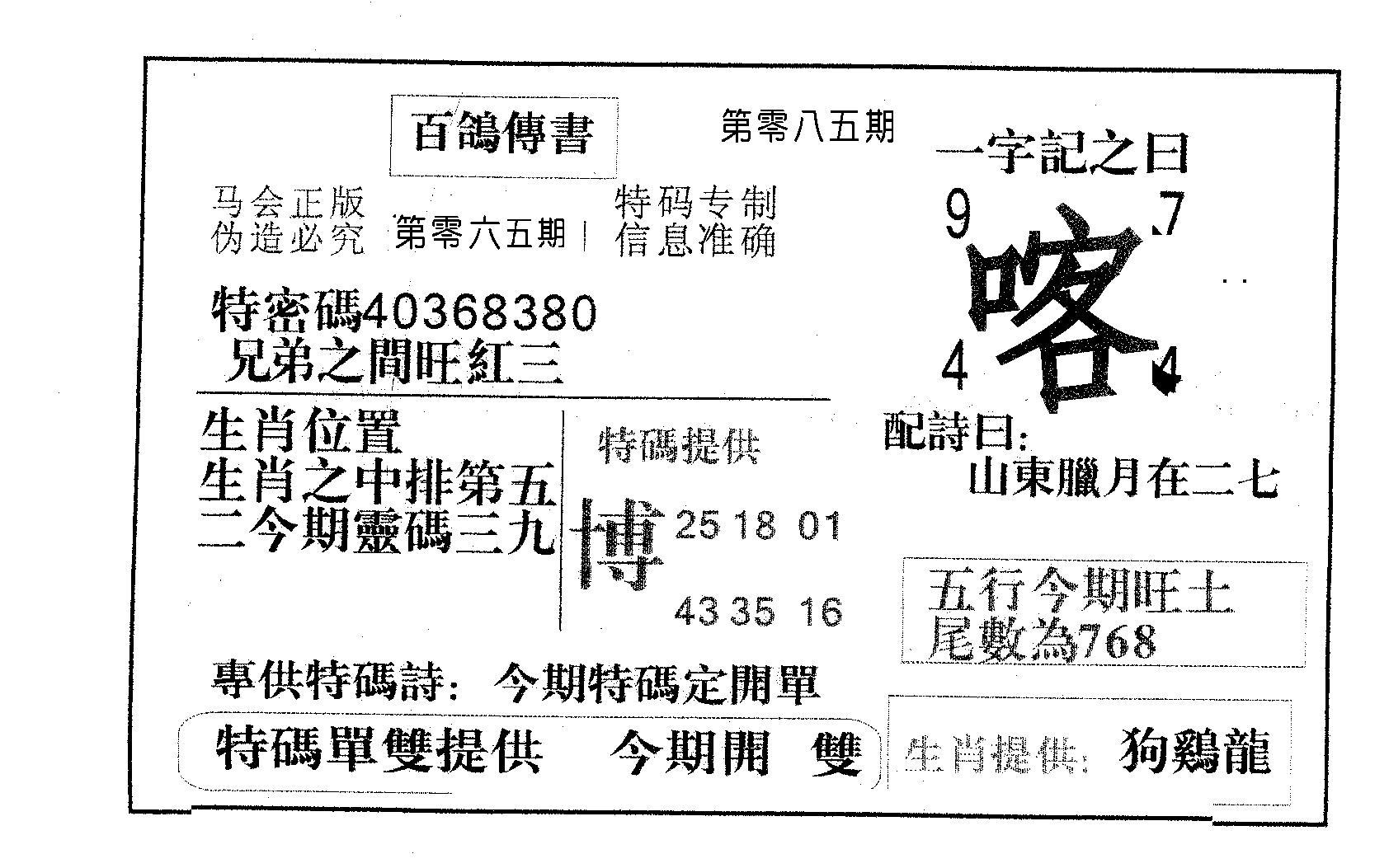 085期百鸽传书(黑白)