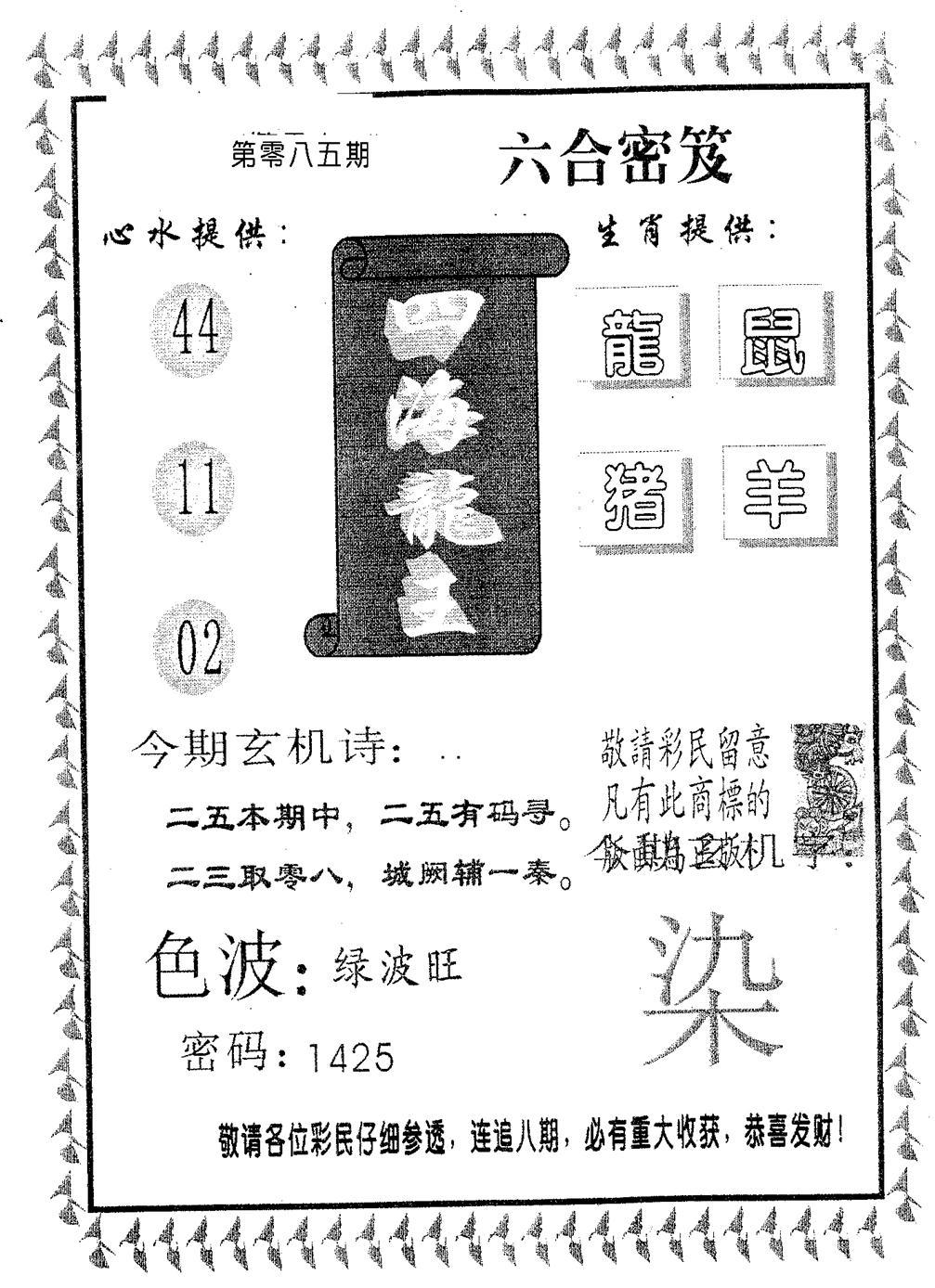 085期四海龙王(黑白)