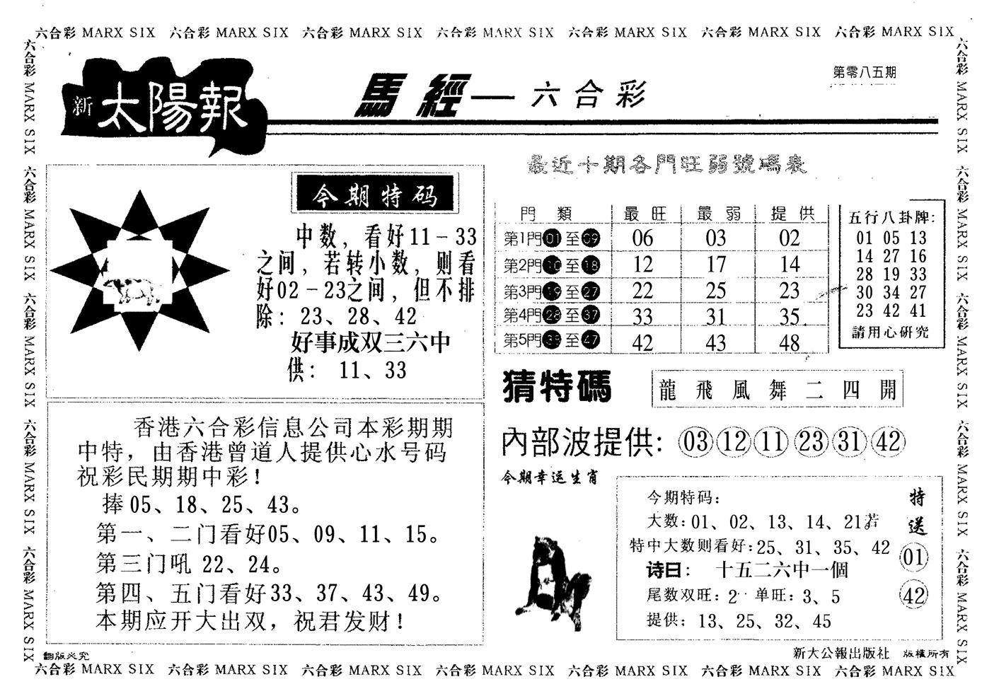 085期太阳报(黑白)