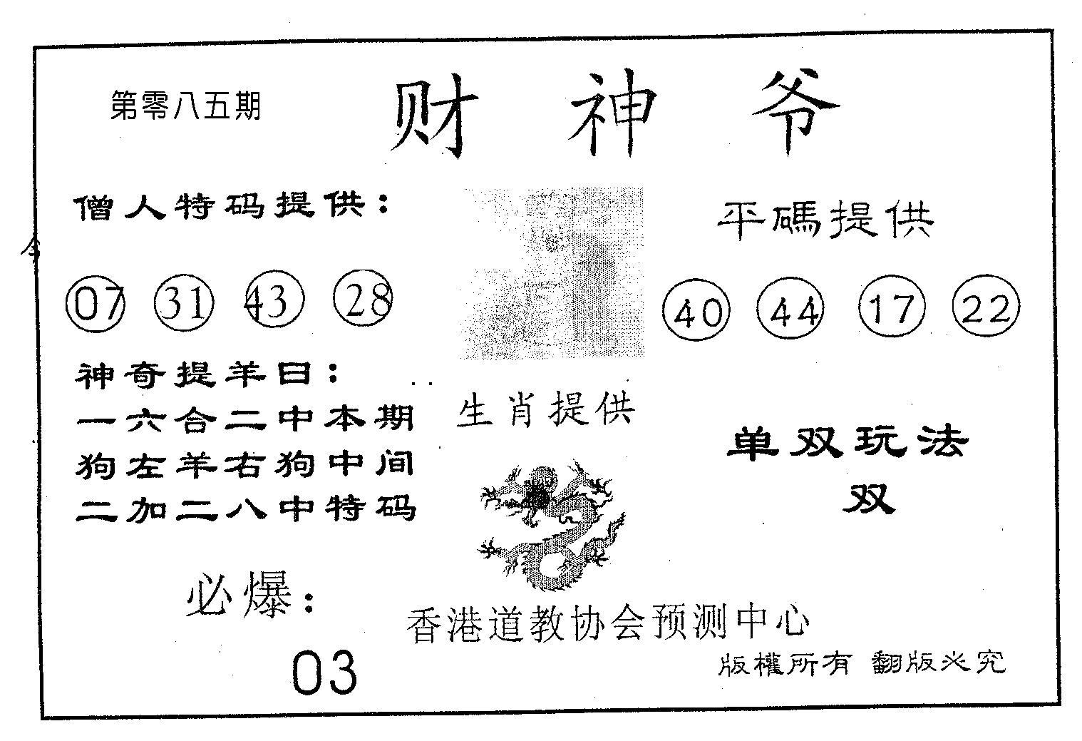 085期财神爷(黑白)