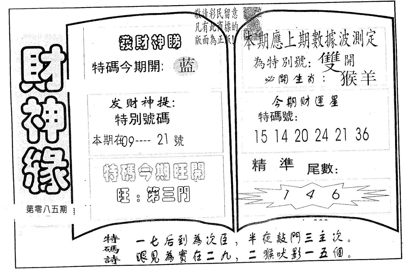 085期财神缘(黑白)